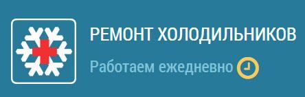 (c) Holodservice.ru